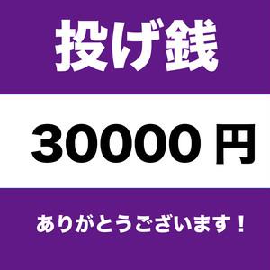 支援金30000円
