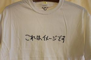 """""""C"""" / プリントTシャツ これはイメージです"""