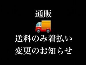 必読‼︎ 送料システム
