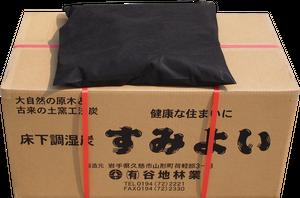 床下調湿炭「すみよい」8袋セット(ダンボール1箱)