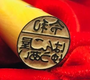 新元号はんこ 柘(つげ) 13.5ミリ 【令和】