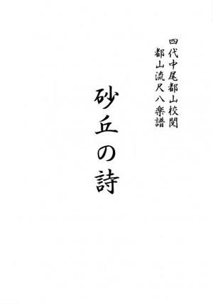 T32i480 SAKYUNOUTA(Shakuhachi/N. Seho /Full Score)