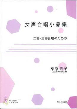 K2406 Collection of small works for Female chorus (Female chorus  and Piano/K. KURIHARA /Full Score)