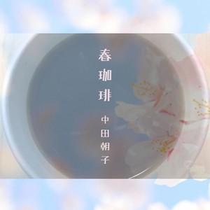 春珈琲(1時間曲作りチャレンジソング)