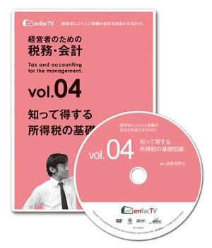 50%OFF!Vol.4知って得する所得税の基礎知識【田淵宏明】
