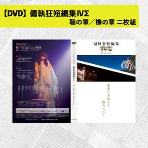 【DVD】偏執狂短編集ⅣΣ
