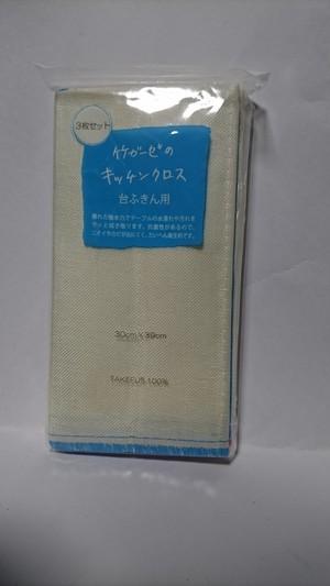 竹ガーゼのキッチンクロス 3枚セット