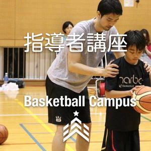 [11/23]指導者講座申し込み - 大野城バスケットボールキャンパス