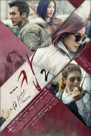 韓国ドラマ【ミセスコップ2】Blu-ray版 全20話