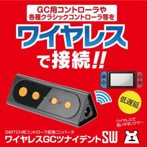 ワイヤレスGCツナイデントSW 任天堂 スイッチ SWITCH Lite【 10033 / 4945664122506 】