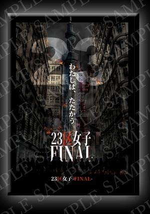 【公演台本】舞台「23区女子-FINAL-」