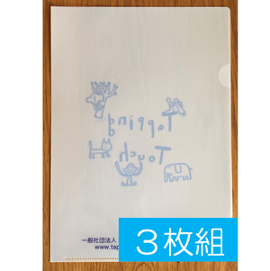 タッピングタッチ オリジナル・クリアファイル(3枚組)