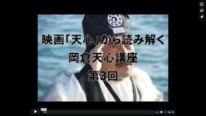 映画「天心」から読み解く岡倉天心 Vol.3