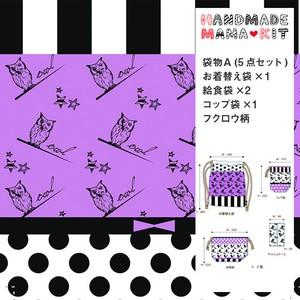 袋物A(5点セット)フクロウ柄【HMK-FA5-012】