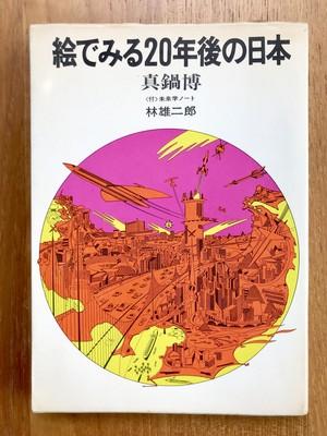 絵でみる20年後の日本 真鍋博 林雄二郎