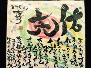 書き下ろし(色紙)