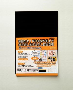 吸着シート・厚手0.8mmソフトタイプ(片面粘着) A5 3枚
