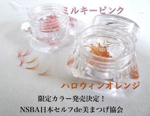 セルフマツエク®︎ 限定カラー ピンク&オレンジ