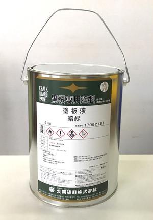 OP087 黒板塗料 4㎏缶|暗緑・黒