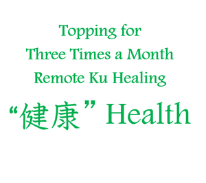 "Topping ""Health"" for Three Times A Month Remote Ku Healing"