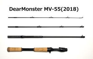 Dear Monster MV-55(2018年モデル)