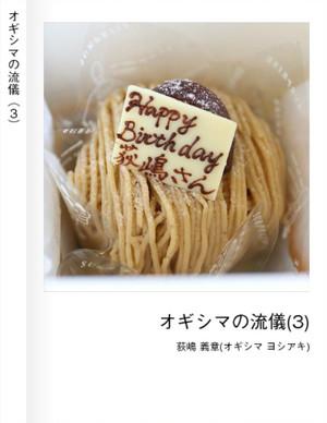フォトブック「オギシマの流儀」3巻