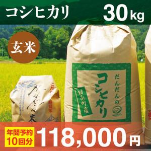 コシヒカリ玄米30kg【年間予約10回分】