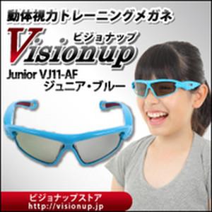 visionup junior(ビジョナップジュニア)『ジュニア・ブルー』