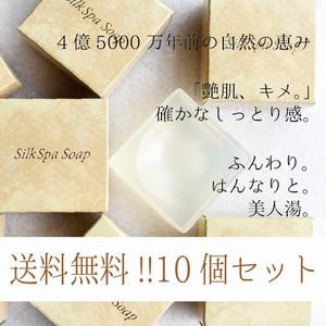 送料無料‼シルクスパソープ10個セット