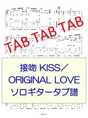 接吻 KISS/ ORIGINAL LOVE ソロギタータブ譜
