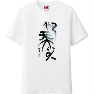 破体HATAI書『仰天大笑』オリジナルTシャツ