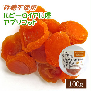アプリコット 100g ドライフルーツ 砂糖不使用 あんず 杏子 砂糖未使用