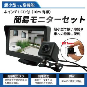 ★防水小型カメラと4.3インチLCD監視セット(10mケーブル付き)