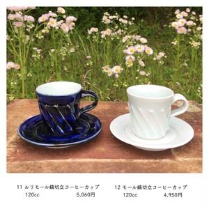 12 モール鎬コーヒーカップ