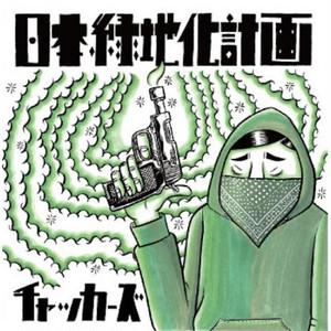 チャッカーズ / 日本緑地化計画(CD)