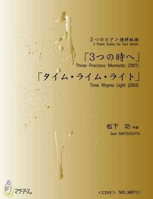 M0711 「3つの時へ」 「タイム・ライム・ライト」(ピアノ連弾/松下功/楽譜)