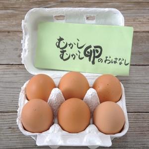 麦畑自然農場の「むかしむかし卵」 6個入り 平飼い卵 国産飼料