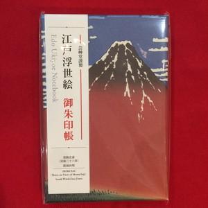 御朱印帳(芸艸堂)