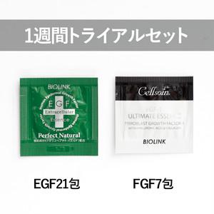 PN・FGF-1配合美容液1週間トライアルセット