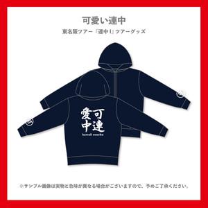 東名阪ツアー「連中I」ジップアップパーカー