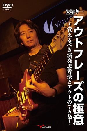 【DVD】アウトフレーズの極意 / Koichi Yabori