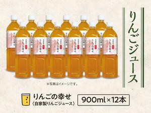【17】ジュース りんごの幸せ 900ml×12本