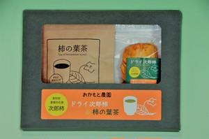 柿の葉茶&ドライ次郎柿