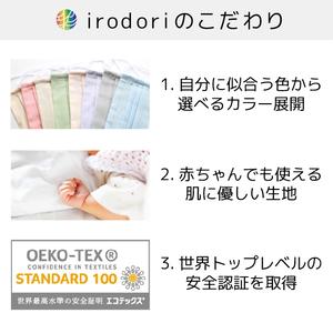 ◆人気No.2◆ irodori SPRING 2色セット(卯の花&珊瑚)