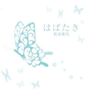 はばたき / 新海雅代(CD)GRFR-0029