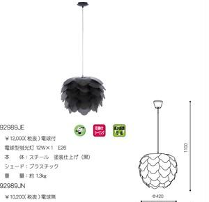 FILETTA(フィレッタ)92989JN・電球無