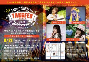 【チケット】2021/8/21(土)大阪 Soap opera classics 小川エリプレゼンツ タコフェス2021 in OSAKA