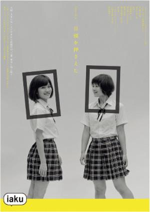 【DVD】iaku「目頭を押さえた」