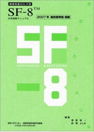 SF-8™日本語版マニュアル