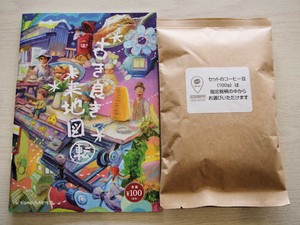 【いい日旅立ちセット】『古き良き未来地図 転』+コーヒー豆100g